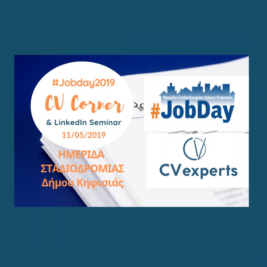 11/05/2019 – Ημέρα Σταδιοδρομίας του Δήμου Κηφισιάς (Job Day Κηφισιάς)