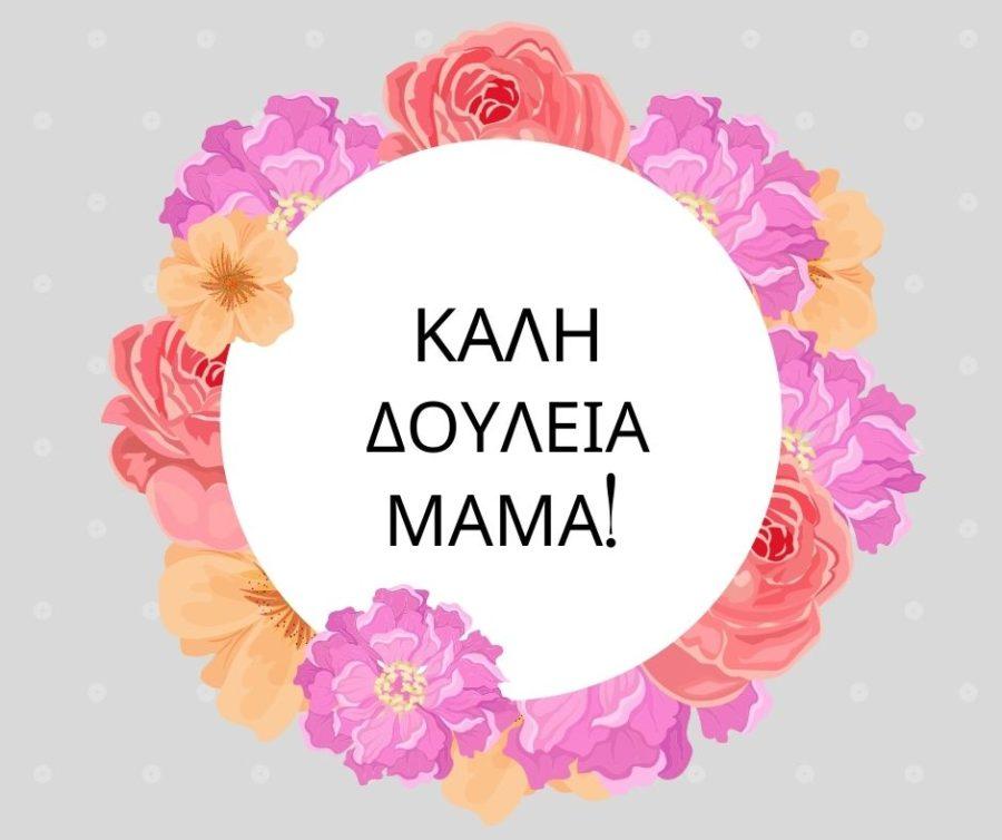 Καλή Δουλειά Μαμά!